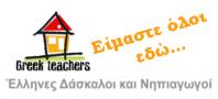 greekteachers.gr